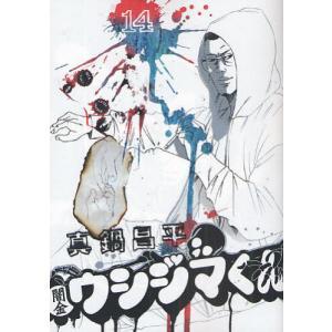 闇金ウシジマくん 14|ggking
