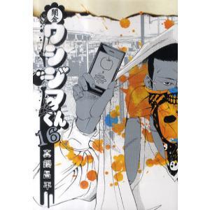 闇金ウシジマくん 16|ggking
