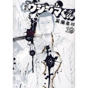 闇金ウシジマくん 19|ggking