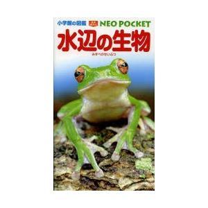本 ISBN:9784092172890 白山義久/〔ほか〕指導・執筆 松沢陽士/写真撮影 関慎太郎...