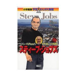 本 ISBN:9784092700284 大谷和利/監修 上川敦志/まんが 小口覺/シナリオ 出版社...