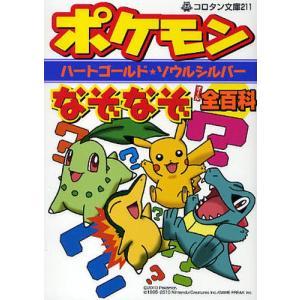 本 ISBN:9784092812116 嵩瀬ひろし/著 出版社:小学館 出版年月:2010年03月...