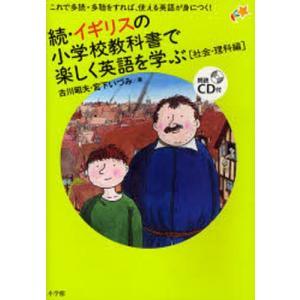 イギリスの小学校教科書で楽しく英語を学ぶ 続