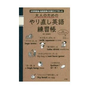大人のためのやり直し英語練習帳 中学用英和・和英辞典の内容だけで作った|ggking