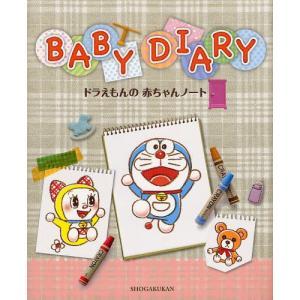 BABY DIARY ドラえもんの赤ちゃんノート|ggking
