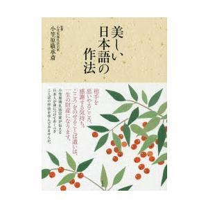 美しい日本語の作法|ggking