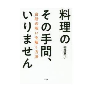 本 ISBN:9784093108768 柳澤英子/著 出版社:小学館 出版年月:2018年10月 ...