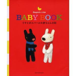 リサとガスパールの赤ちゃん日記|ggking
