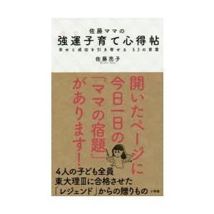 佐藤ママの強運子育て心得帖 幸せと成功を引き寄せる53の言葉...