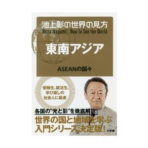 本 ISBN:9784093886871 池上彰/著 出版社:小学館 出版年月:2019年04月 サ...