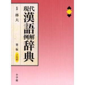 現代漢語例解辞典|ggking