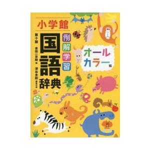 例解学習国語辞典 オールカラー版|ggking