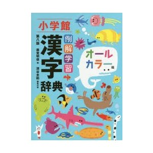 例解学習漢字辞典 オールカラー版|ggking