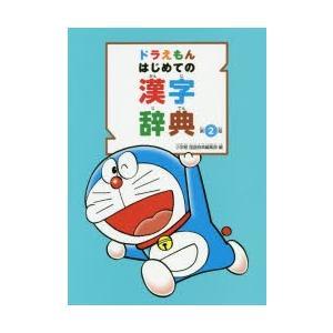 ドラえもんはじめての漢字辞典|ggking