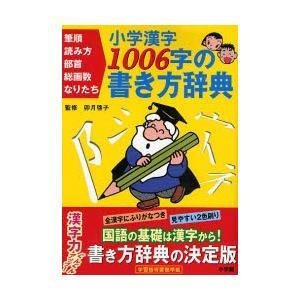 小学漢字1006字の書き方辞典 筆順 読み方 部首 総画数 なりたち|ggking