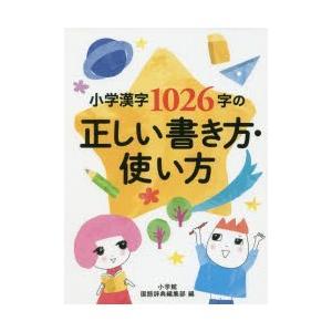 小学漢字1026字の正しい書き方・使い方|ggking