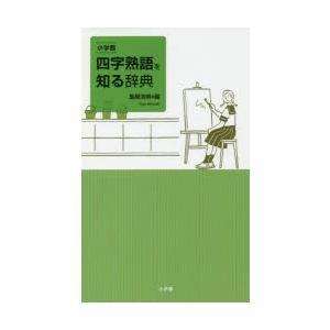 小学館四字熟語を知る辞典|ggking