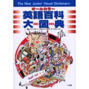オールカラー英語百科大図典 日本語-英語|ggking