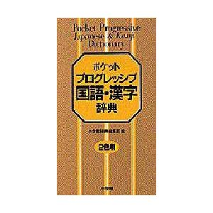 ポケットプログレッシブ国語・漢字辞典 ggking