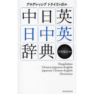 プログレッシブトライリンガル中日英・日中英辞典|ggking