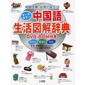 オールカラー中国語生活図解辞典 中国大陸、台湾で役立つ|ggking