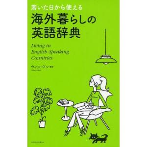 着いた日から使える海外暮らしの英語辞典 Living in English‐Speaking Countries|ggking