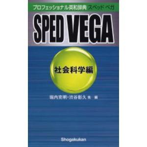スペッドベガ プロフェッショナル英和辞典|ggking
