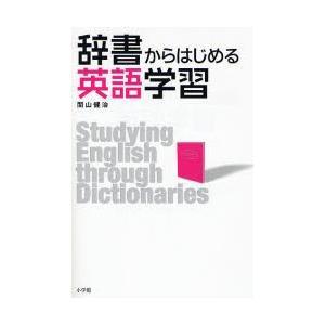辞書からはじめる英語学習|ggking