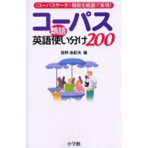 コーパス英語類語使い分け200 〈コーパスサーチ〉機能を紙面で実現!|ggking