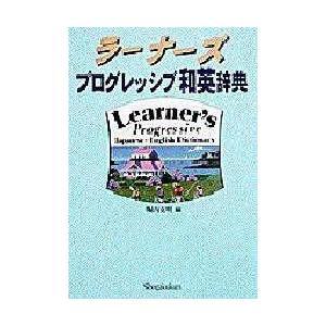 ラーナーズプログレッシブ和英辞典 ggking