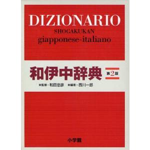 本 ISBN:9784095154527 和田忠彦/監修 西川一郎/編 出版社:小学館 出版年月:2...