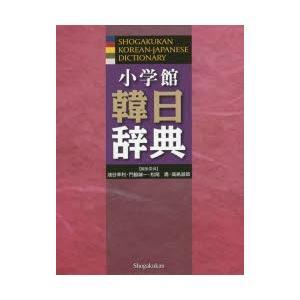 小学館韓日辞典|ggking