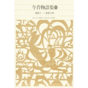 新編日本古典文学全集 35|ggking