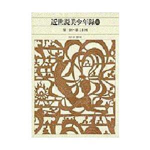 新編日本古典文学全集 83|ggking