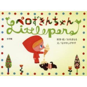 本 ISBN:9784097250074 山本まもる/原案・絵 もりやしげやす/文 出版社:小学館 ...