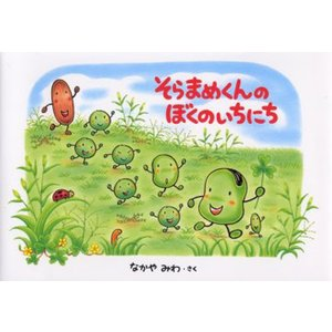 本 ISBN:9784097261919 なかやみわ/さく 出版社:小学館 出版年月:2006年07...