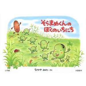 本 ISBN:9784097265665 なかやみわ/さく 出版社:小学館 出版年月:2015年03...