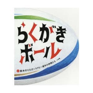 本 ISBN:9784097268369 鈴木のりたけとラグビー選手の仲間たち/さく 日本ラグビーフ...