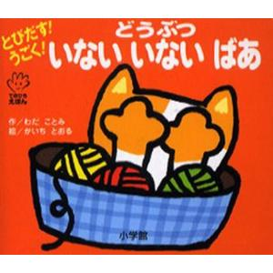 本 ISBN:9784097346333 わだことみ/作 かいちとおる/絵 出版社:小学館 出版年月...