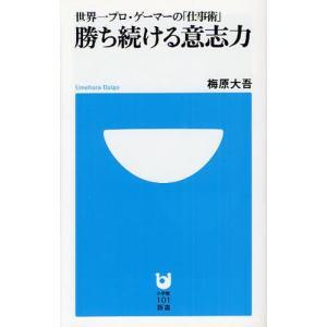 本 ISBN:9784098251322 梅原大吾/著 出版社:小学館 出版年月:2012年04月 ...