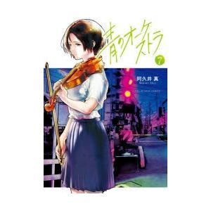 青のオーケストラ 7|ggking