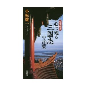 心に残る「三国志」の言葉 写真紀行|ggking