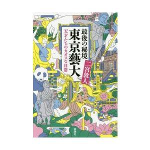 最後の秘境東京藝大 天才たちのカオスな日常|ggking