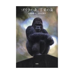本 ISBN:9784104013081 山極寿一/著 小川洋子/著 出版社:新潮社 出版年月:20...