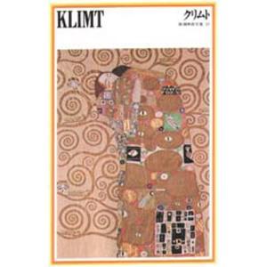 本 ISBN:9784106014376 クリムト/画 飯田善国/解説 出版社:新潮社 出版年月:1...