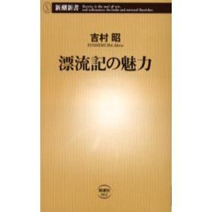 本 ISBN:9784106100024 吉村昭/著 出版社:新潮社 出版年月:2003年04月 サ...