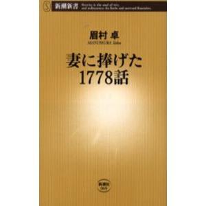 本 ISBN:9784106100697 眉村卓/著 出版社:新潮社 出版年月:2004年05月 サ...