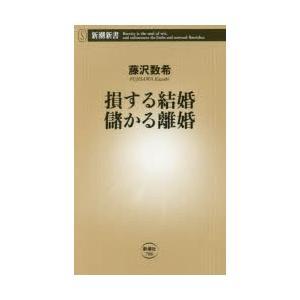 本 ISBN:9784106107061 藤沢数希/著 出版社:新潮社 出版年月:2017年02月 ...