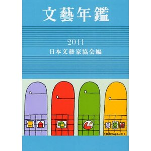 文藝年鑑 2011|ggking
