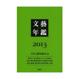 文藝年鑑 2013|ggking